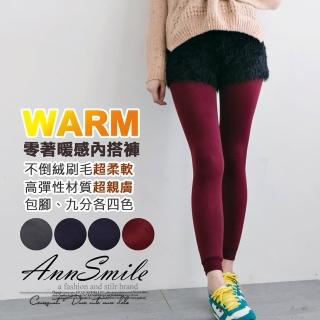【微笑安安】厚實不倒絨舒適保暖內搭褲(兩款各4色)
