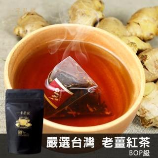 【一手茶館】台灣老薑紅茶─三角立體茶包(10入/袋)