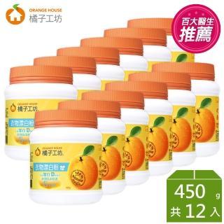 【橘子工坊】衣物類衣物漂白粉(450g*12瓶)