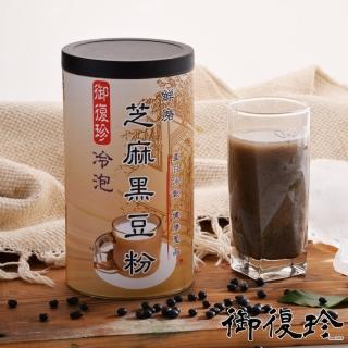 【御復珍】冷泡鮮磨芝麻黑豆粉(460g/罐)