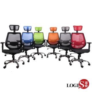 【LOGIS】納斯卡護腰壓框全網電腦椅/辦公椅/主管椅(6色)