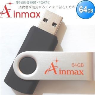 【Ainmax】64GB 銀騎士高速隨身碟(USB2.0)