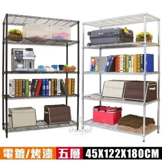 【居家cheaper】經濟型 122X45X180CM五層置物架(鍍鉻)