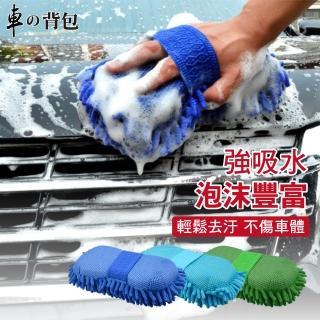 【車的背包】超細纖維清潔洗車大海棉