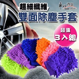 【車的背包】超細纖維洗車手套除塵雙面手套(3入組)