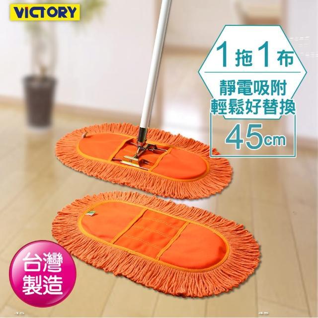 【VICTORY】業務用靜電拖把組45cm(1拖1布)