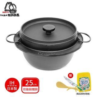 【日本岩鑄】南部鐵器 IH五合炊飯鑄鐵鍋(電磁爐適用)