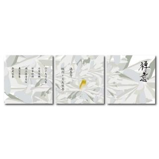 【123點點貼】三聯式藝術創意無痕壁貼(J40229)