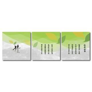 【123點點貼】三聯式藝術創意無痕壁貼(J40233)