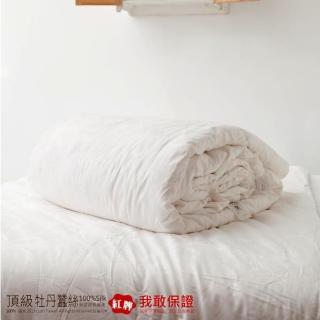 【Lust 生活寢具 台灣製造】4公斤牡丹蠶絲被100%長纖雙宮繭60支紗絲光布通過國家檢測(白色)