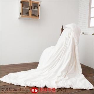 【Lust 生活寢具 台灣製造】6x7尺夏蠶絲100%長纖桑蠶絲被360T柔軟頂級紅牌蠶絲(白色)