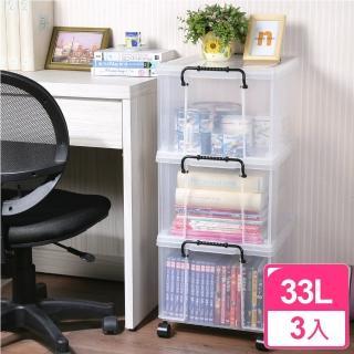 【真心良品】耐用型透明整理箱附輪組33L_3入(搶)