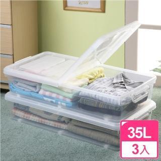 【真心良品】水晶雙掀式床下扁收納箱35L_3入(搶)