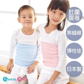 【Gunze日本郡是】兒童保暖純綿肚圍(白/粉/藍)