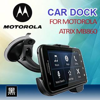 【MOTOROLA】CAR DOCK FOR MOTOROLA ATRIX MB860 車用架(黑色)