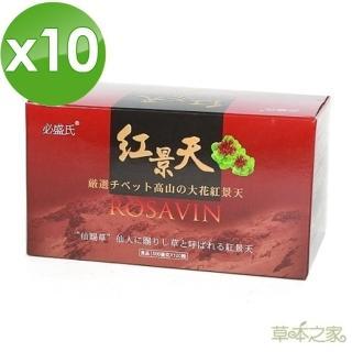【草本之家】西藏大花紅景天(120粒X10盒)