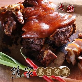 【熊家】萬巒豬腳2斤(5組)