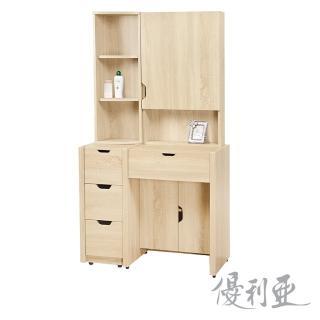 【優利亞-田園風情】3尺多功能化妝台+椅(2色)
