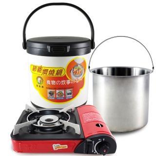 【寒冬溫暖組合】鵝頭牌-節能斷熱燜燒鍋4.7L+111攜帶式瓦斯爐(K1-111V+CI-5000C)