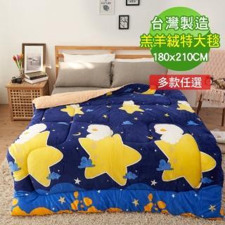 【BELLE VIE】法蘭絨加厚羔羊絨大毯180x210cm(六色任選)