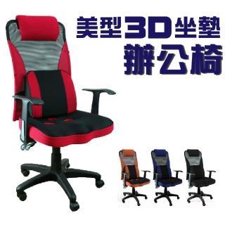 【Z.O.E】超值美型3D坐墊辦公椅(DIY組裝)