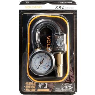 【VOLCANO 大力士3in1】專業多功能胎壓計(TG10)