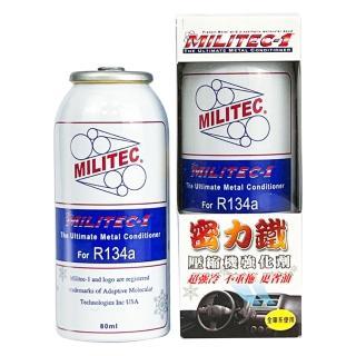 【密力鐵】壓縮機強化劑