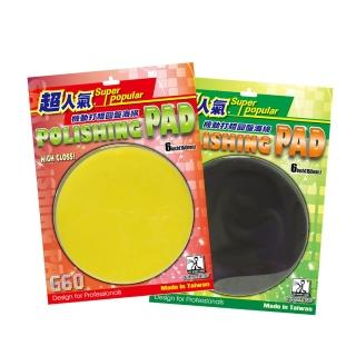 【超人氣】氣動打腊圓盤海綿(G60紅.G80綠)