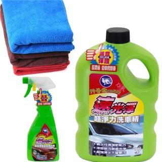 洗車清潔打蠟亮光組合