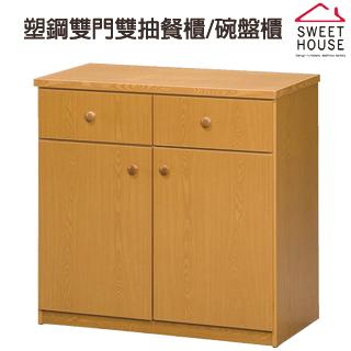 【甜美家】塑鋼雙門雙抽餐櫃/碗盤收納櫃(經典2色可選)