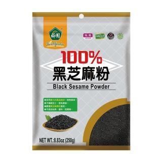 【薌園】100%黑芝麻粉(250g)