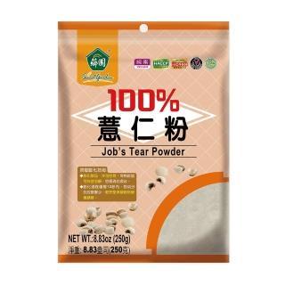 【薌園】薏苡仁粉(250g)