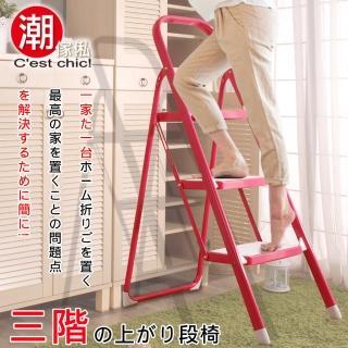 【潮傢俬】Deng Deng登登三層樓梯椅櫻桃紅(樓梯)