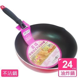 【王樣OSAMA】本味日式不沾油炸鍋-24cm
