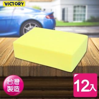 【VICTORY】高效率吸水海綿-小(12入組)