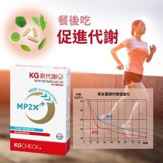 【KGCHECK凱綺萃】進化版新代謝錠(90粒)