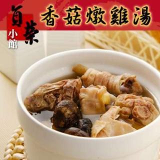 【鮮食家任選799】貞榮小館香菇燉雞湯(370g/包)