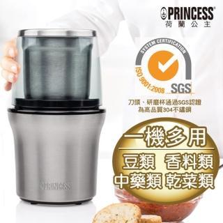 【PRINCESS】荷蘭公主不鏽鋼乾濕研磨機(221030)