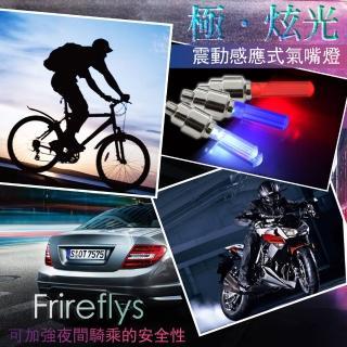 極.炫光 車輪氣嘴燈 汽車/機車/自行車燈(白光/藍光/紅光 三色可選)