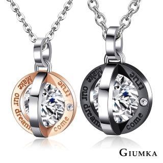 【GIUMKA】情侶項鍊 轉動夢想  情人對鍊  珠寶白鋼鋯石 MN4109(黑/玫)