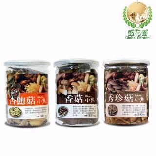 【盛花園】杏鮑菇原味+香菇+秀珍菇小點(3件組)