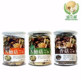 【盛花園】杏鮑菇原味+杏鮑菇芥末+香菇小點(3件組)
