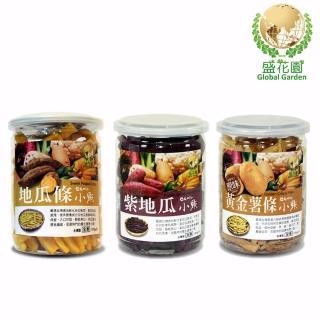 【盛花園】地瓜條+紫地瓜+黃金薯條小點(3件組)