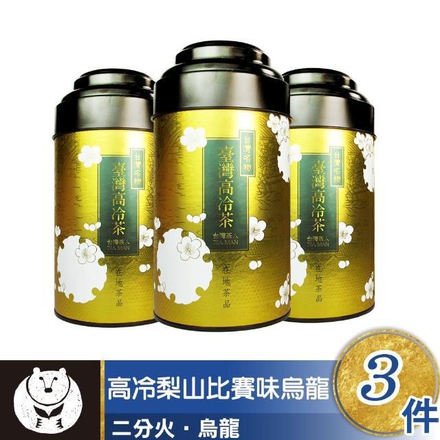 【台灣茶人】天府梨山比賽味烏龍3罐組(山韻系列 / 附提袋2個)