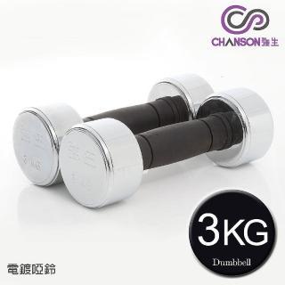 【強生CHANSON】電鍍啞鈴(3KG-雙入)