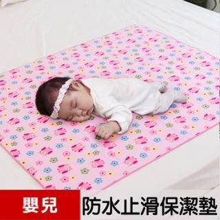 【米夢家居】台灣製造-全方位超防水止滑保潔墊/生理墊/尿布墊(嬰兒75x90cm-四色任選)