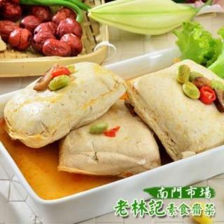 【鮮食家任選799】南門市場老林記素食齋菜招牌清蒸臭豆腐(4入/份)