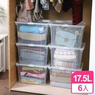 【真心良品】全透式易掀附蓋整理箱17.5L(6入)