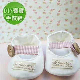 【Honey家】有機棉DIY寶寶手作鞋材料包(一入)