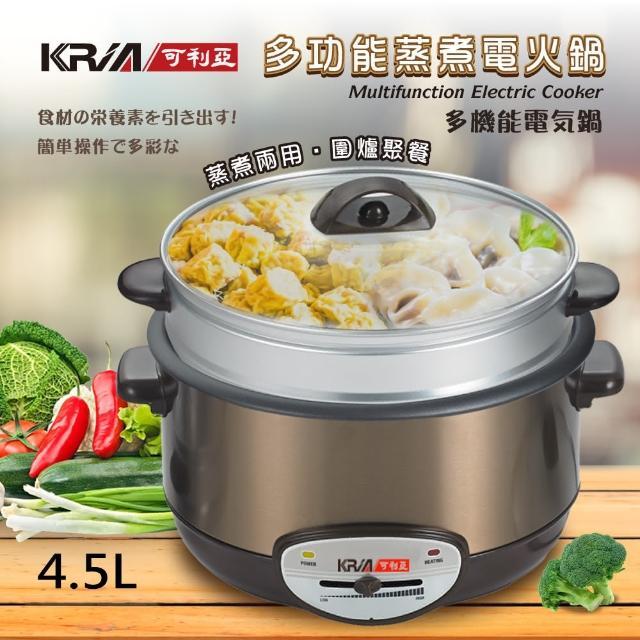 【KRIA可利亞】金玉滿堂蒸煮電火鍋-料理鍋-調理鍋(KR-838)